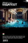 Баннер_100_путеводитель по Будапешту