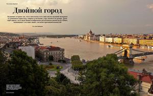 ГЕО_двойной город_300