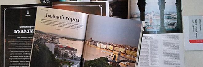 журналы с моими публикациями о Будапеште. гид по Будапешту